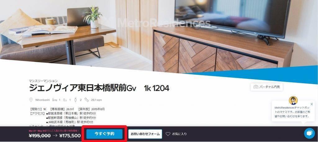 サービスアパートメントの審査~契約~入居までの流れ