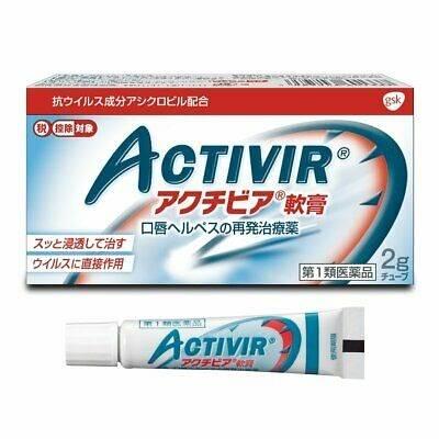 Cold sore medicine in japan