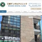 Mihara Dental Clinic
