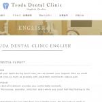 Tsuda Dental Clinic