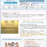 Miyata Dental Clinic